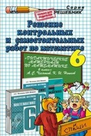 Математика. 6 кл.: Решение контрольных и сам. раб. Чеснокова А.С.