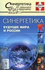 Синергетика: будущее мира и России