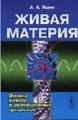 Живая материя: Физика живого и эволюционных процессов