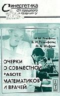 Очерки о совместной работе математиков и врачей