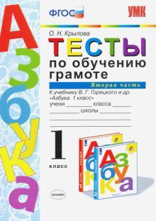 Тесты по обучению грамоте. 1 кл.: В 2-х ч.: Ч.1.: К учебнику Горецкого В.Г.