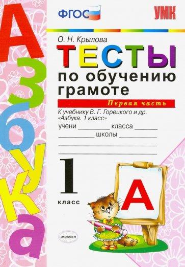 Тесты по обучению грамоте. 1 кл.: В 2-х ч.: Ч.2.: К учебнику Горецкого В.Г.