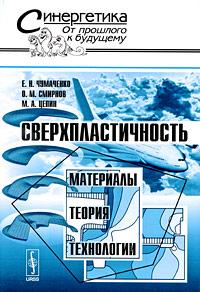 Сверхпластичность: материалы, теории, технологии