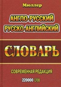 Англо-русский, русско-английский словарь: Современная редакция: 220 000 сло