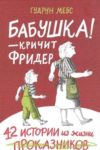 Бабушка! - кричит Фридер: 42 истории из жизни проказников