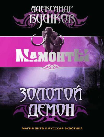 Золотой Демон: Роман