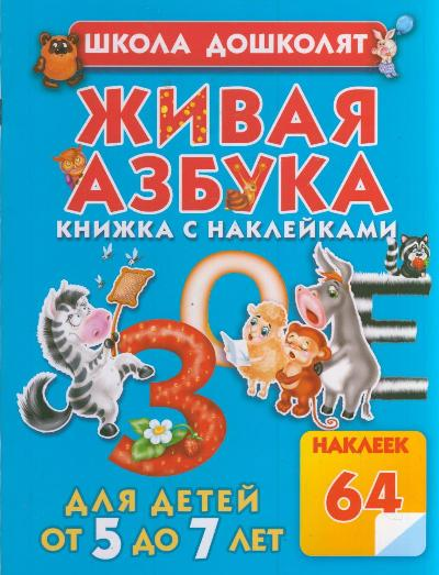 Живая азбука: Книжка с наклейками для детей от 5 до 7 лет
