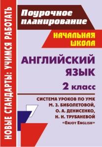 Английский язык. 2 кл.: Система уроков по УМК Биболетовой М.З. и др.