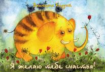 Я желаю тебе счастья: Набор открыток