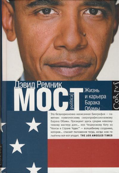 Мост. Жизнь и восхождения Барака Обамы