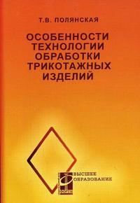 Особенности технологии обработки трикотажных изделий: учеб. пособие