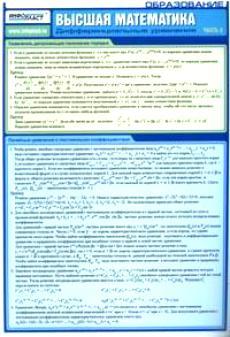Информационно-справочная таблица. Высшая математика. Ч. 6: Дифференц.уравне