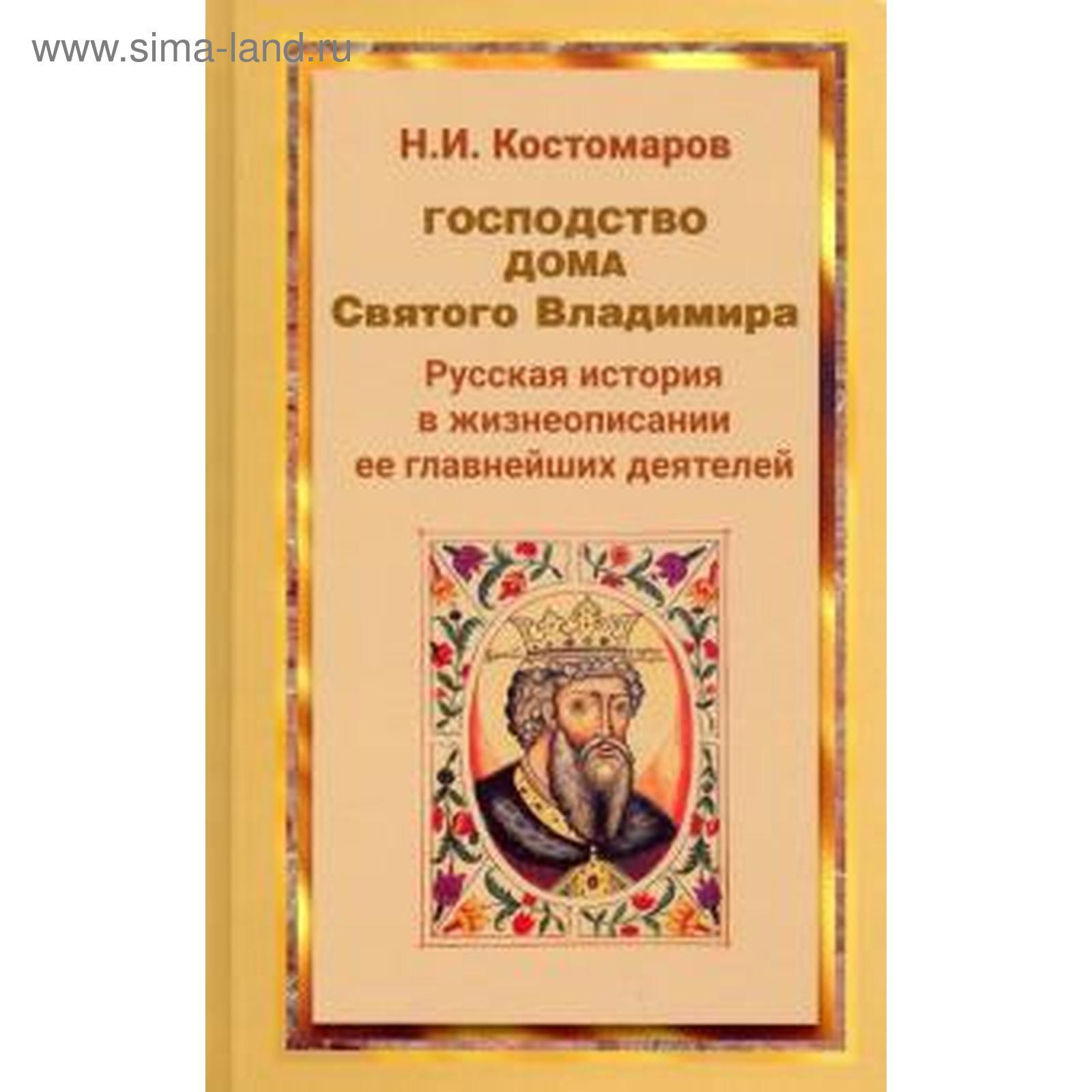 CD Господство дома св. Владимира Т.5