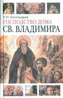 CD Господство дома св. Владимира. Т.4