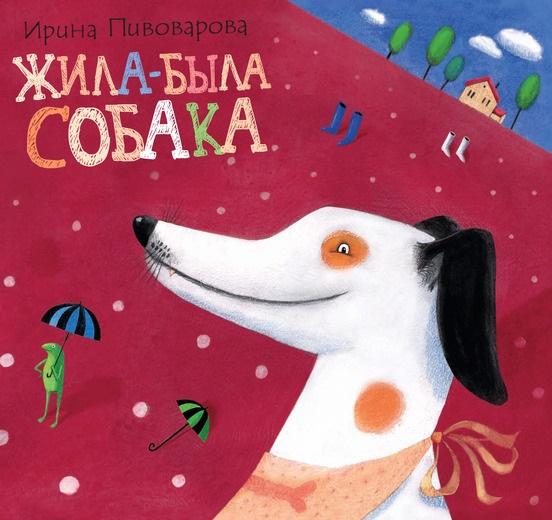 Жила-была собака
