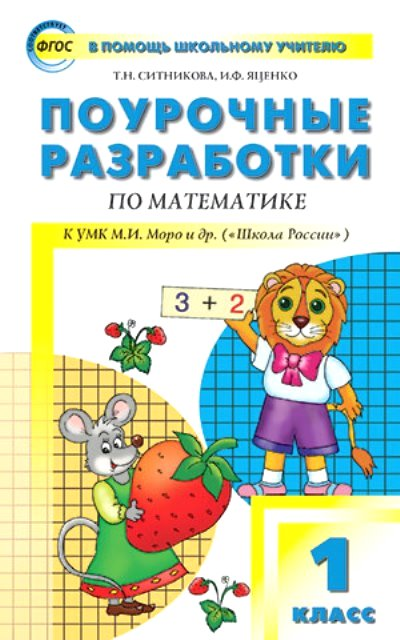 Математика. 1 кл.: Поурочные разработки к УМК Моро М.И. (ФГОС)