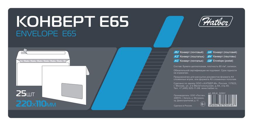 Конверт Е65 110*220 белый с силиконовой лентой окно (правое)