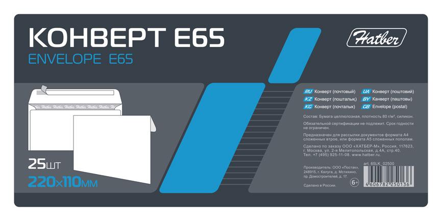 Конверт Е65 110*220 белый силиконовая лента б/окна