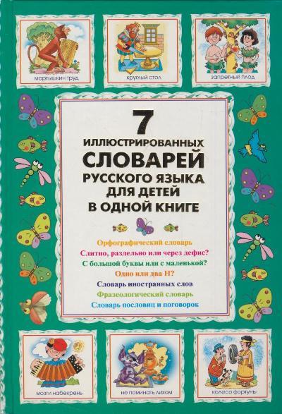 7 иллюстрированных словарей русского языка для детей в одной книге