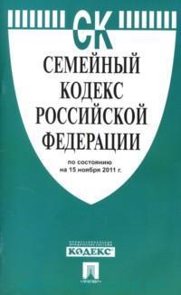 Семейный кодекс РФ: По сост. на 01.11.19 с таблицей изменений