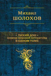 Тихий Дон: Роман-эпопея