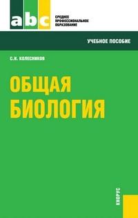 Общая биология: Учеб. пособие