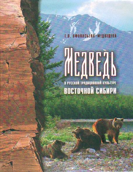 Медведь в русской традиционной культуре Восточной Сибири: Монография