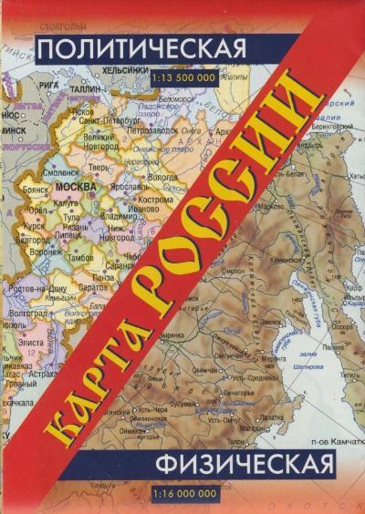 Карта России. Политическая. Физическая 1:13 500 000 / 1: 16 000 000