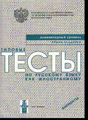 Типовые тесты по русскому языку как иностранному. Элемент.уровень.Общ.владе