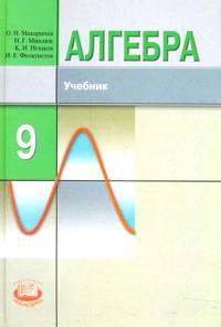 Алгебра. 9 кл.: Учебник для углубленного изучения математики