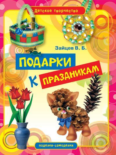 Стихи к подарку духи - shkolaprazdnika.ru