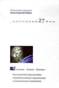 Человек - Земля - Космос: диалектика взаимосвязи стратегических социальных