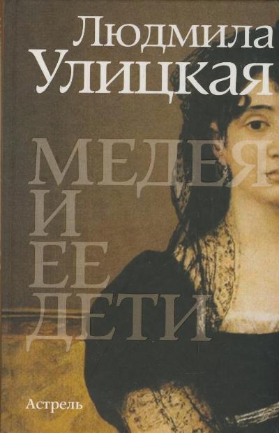 Медея и ее дети: Роман