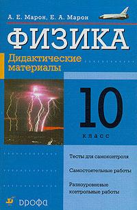 Физика. 10 кл.: Дидактические материалы /+647405/