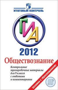 ГИА 2012. Обществознание. 9 кл.: Контрольные трениров.материалы с ответ. и