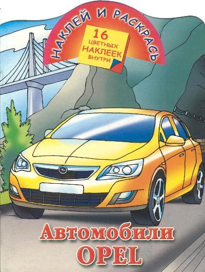 Раскраска Автомобили Opel