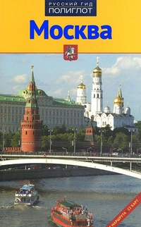 Москва: Путеводитель: 23 маршрута, 12 карт