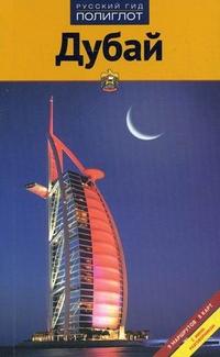 Путеводитель. Дубай: 9 маршрутов, 8 карт. С мини-разговорником