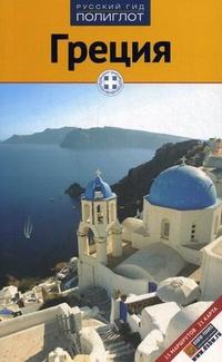 Путеводитель. Греция: 15 маршрутов, 21 карта. С мини-разговорником