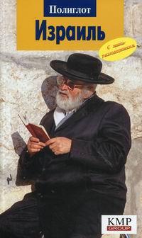 Путеводитель. Израиль: 10 маршрутов, 11 карт. С мини-разговорником