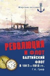 Революция и флот. Балтийский флот в 1917-1918 г