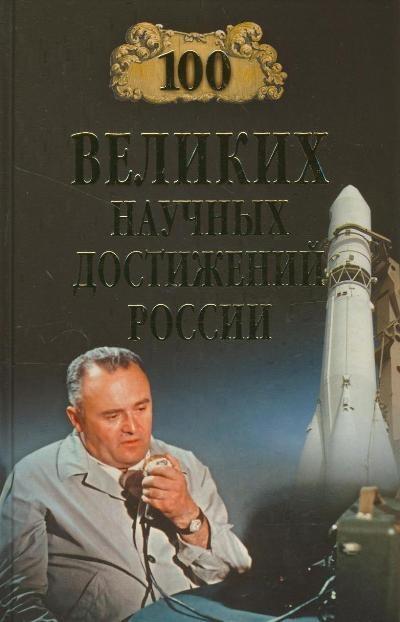 100 великих научных достижений России