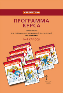 Математика. 1-4 кл.: Программа курса к уч. Гейдмана, Мишариной, Зверевой