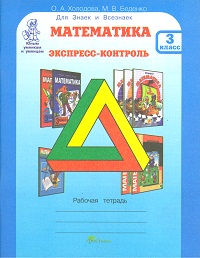 Математика. Экспресс-контроль. 3 кл.: Рабочая тетрадь