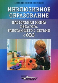Инклюзивное образование. Настол. книга педагога, работающ.с детьми с ОВЗ