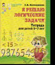 Я решаю логические задачи. Тетрадь для детей 5-7 лет /+762633/