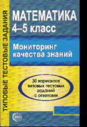 Математика. 4-5 кл.: Мониторинг качества знаний. 30 вариантов тип.тестовых