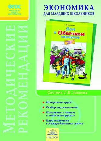 Экономика для младших школьников. (1 год обучения): Метод.рекомендации