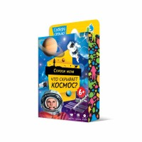Игра Настольная Спроси меня Что скрывает космос 54 карточ 8х12 см
