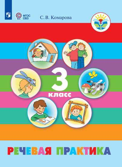 Речевая практика. 3 кл.: Учебник для общ. орг., реализ. адапт